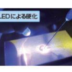 画期的で環境に優しい光硬化性瞬間接着剤!