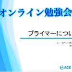 接着剤勉強会を久留米からオンラインで発信!