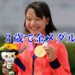 日本史上最年少の金メダル!その時エースボンドは?