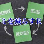 ゴミを減らす3つのRとプラスRとは!
