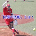 上野選手から学ぶ「因果の法則」とは!