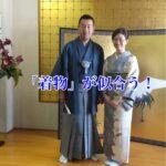 古き良き伝統を守る、日本人は「着物」が似合う!