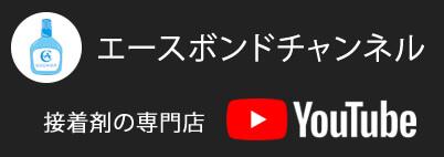 Youtube公式チャンネル